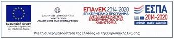 ΕΠΑvEK 2014 - 2020